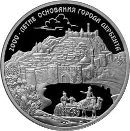 3 рубля 2015 «2000-летие основания г. Дербента, Республика Дагестан» (реверс)