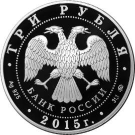 3 рубля «170-летие Русского географического общества» (аверс)