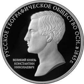 3 рубля «170-летие Русского географического общества» (реверс)