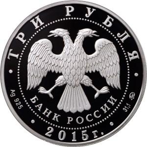 3 рубля 2015 «Год литературы в России» (аверс)