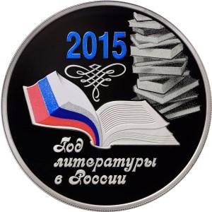 3 рубля 2015 «Год литературы в России» (реверс)
