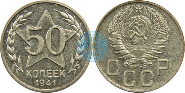 50 копеек 1941. Проба. Инв. № 5206
