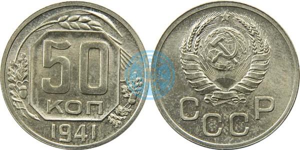 50 копеек 1941. Проба. Инв. № 5208