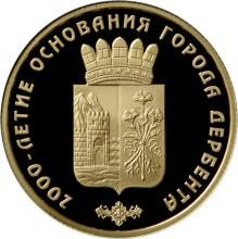 50 рублей 2015 «2000-летие основания г. Дербента, Республика Дагестан» (реверс)