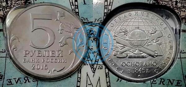 """5 рублей 2015 """"170-летие Русского географического общества"""""""