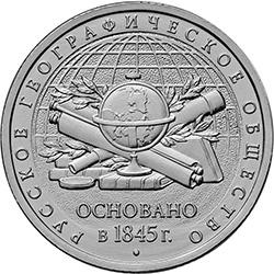 5 рублей «170-летие Русского географического общества» (реверс)