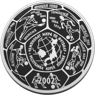 100 рублей 2002. Чемпионат мира по футболу 2002 г. (реверс)