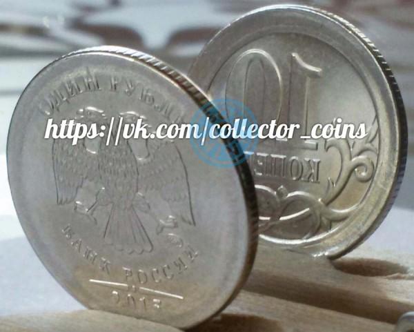 1 рубль 2015 ММД - 10 копеек (мул)