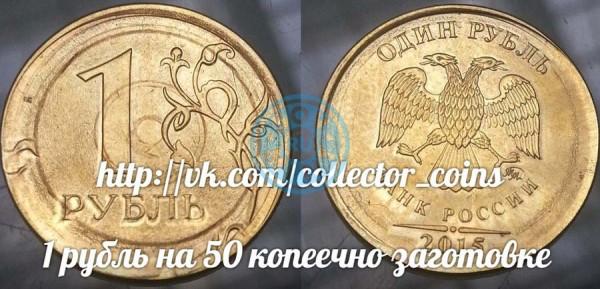 1 рубль 2015 на заготовке 50 копеек