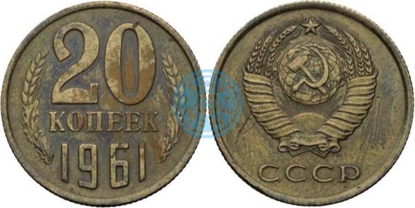 20 копеек 1961 на заготовке для 3 копеек (желтая)