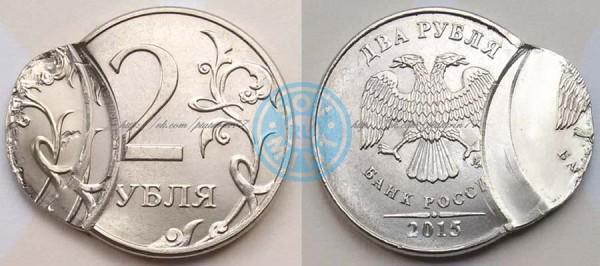 2 рубля 2015, двойной удар