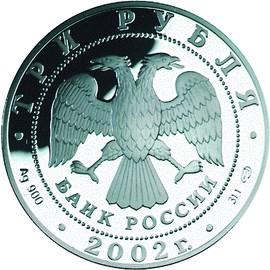 3 рубля 2002. Чемпионат мира по футболу 2002 г. (аверс)