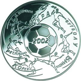 3 рубля 2002. Чемпионат мира по футболу 2002 г. (реверс)