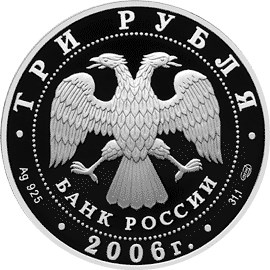 3 рубля 2006. Чемпионат мира по футболу 2006 г. (аверс)