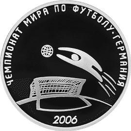 3 рубля 2006. Чемпионат мира по футболу 2006 г. (реверс)