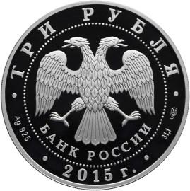 3 рубля 2015 г «10-летие Конвенции ООН против коррупции» (аверс)