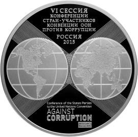 3 рубля 2015 г «10-летие Конвенции ООН против коррупции» (реверс)