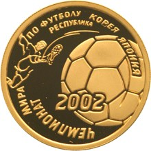 50 рублей 2002. Чемпионат мира по футболу 2002 г. (реверс)