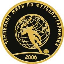 50 рублей 2006. Чемпионат мира по футболу 2006 г. (реверс)