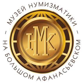 Международный музей нумизматики в Москве