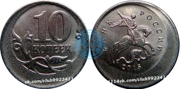 10 копеек 2015 ММД, на заготовке для 1 рубля