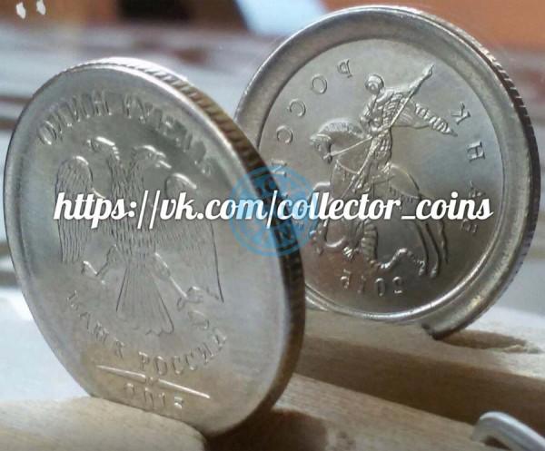 10 копеек 2015 ММД (аверс) - 1 рубль 2015 ММД (аверс) (мул)