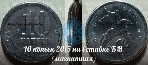 10 копеек 2015 ММД, на белой вставке в биметаллическую монету