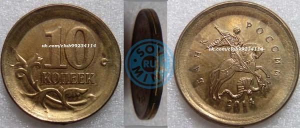 10 копеек 2014 ММД, на желтой вставке в биметаллическую монету
