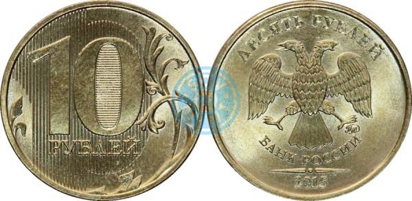 10 рублей 2015 ММД