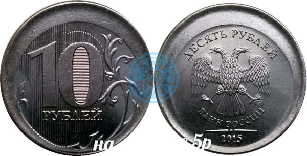 10 рублей 2015 ММД, на заготовке 5 рублей