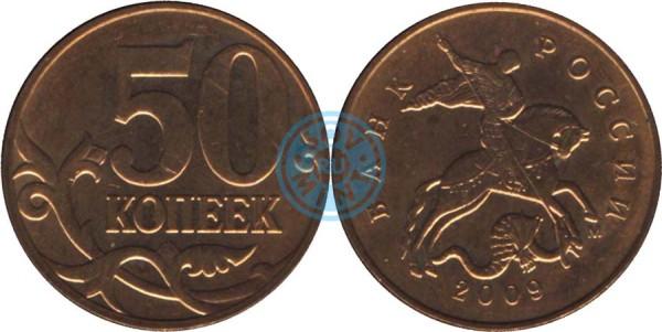50 копеек 2009, ММД