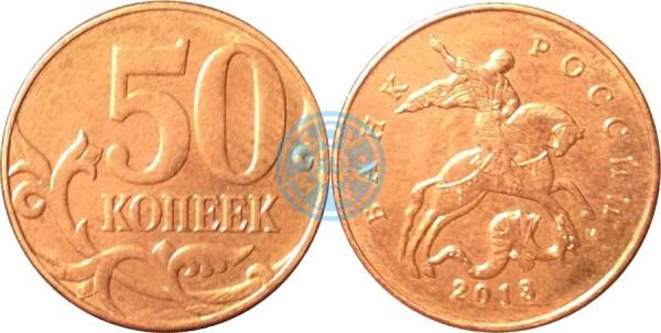 50 копеек 2013 М  на немагнитной заготовке 1997-2006 года