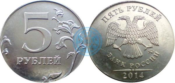 5 рублей 2014 ММД, на заготовке 2 рублей