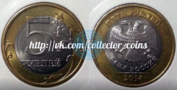 5 рублей 2014 ММД на биметаллической заготовке