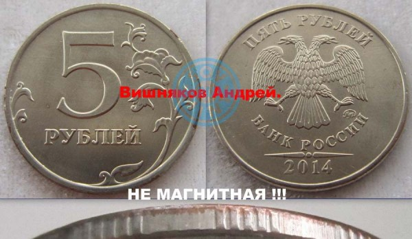 5 рублей 2014 ММД, не магнитная
