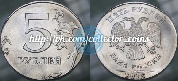 5 рублей 2015 ММД на заготовке для 2 рублей