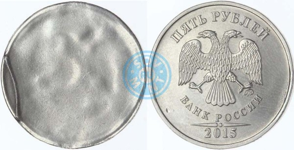 5 рублей 2015 ММД, односторонний чекан