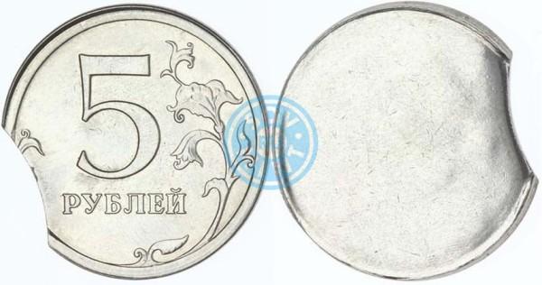 5 рублей 2015 ММД, односторонний чекан с выкусом