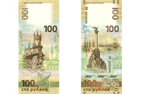 100 рублей 2015, Крым