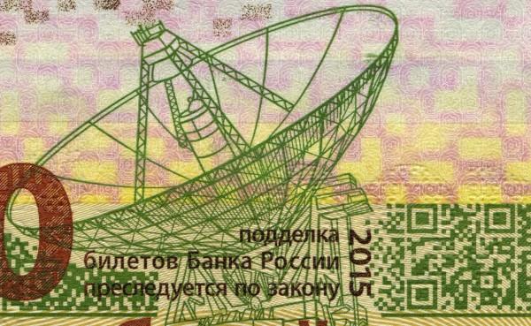 использование QR-кода со ссылкой на страницу Банка России с подробным описанием банкноты