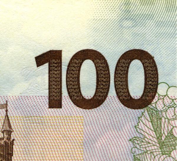 защитный признак, выполненный в виде цифр номинала, изменяющих цвет при наклоне купюры