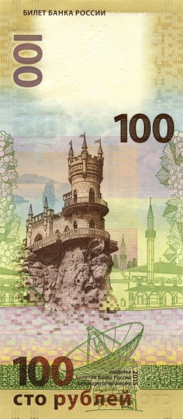 100 рублей 2015 «Ласточкино гнездо»