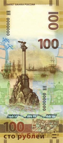 100 рублей 2015 «Севастополь»