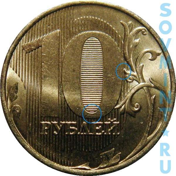 10 рублей 2015 ММД, Шт.1.22 по ЮК (шт.2.2 по АС)