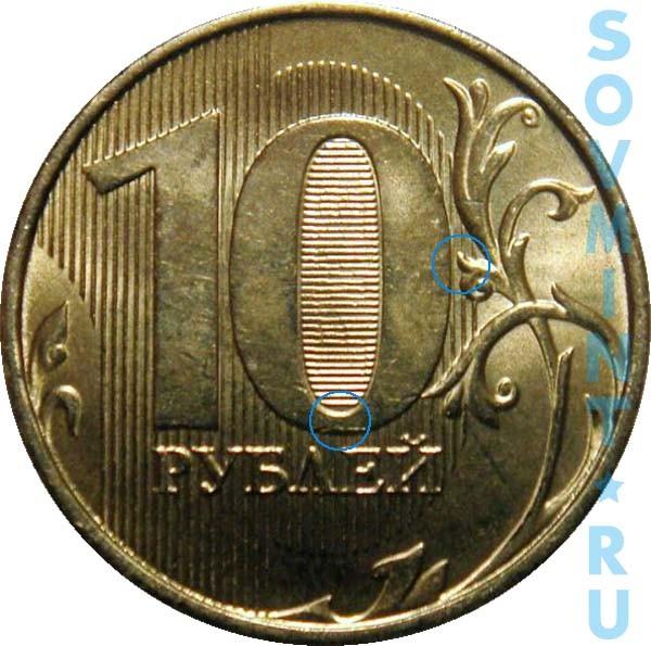 10 рублей 2015 ММД, Шт.1.3 по ЮК (шт.2.5 по АС)