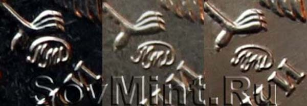 1 рубль 2015 ММД, разновидности по положению знака ММД