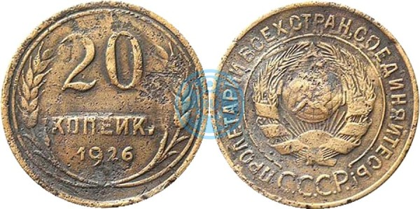 20 копеек 1926, фальшак для обращения