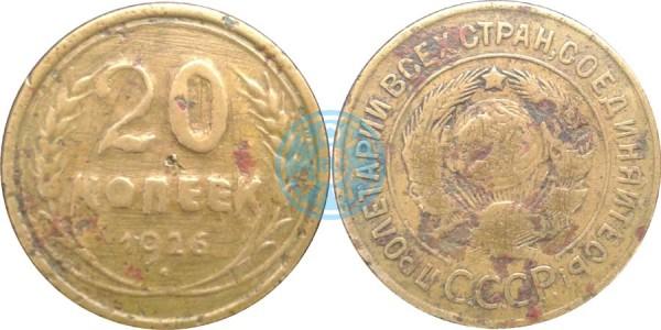 20 копеек 1926, фальшак (из 3 копеек 1926)