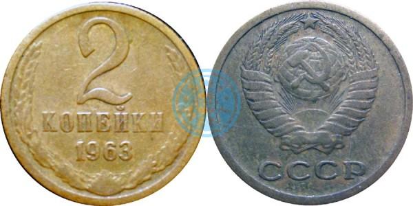 2 копейки 1963 шт.1.12Б (фото: iff)