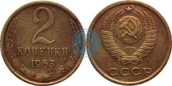 2 копейки 1963 шт.1.12Б (фото: metr)